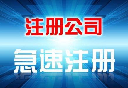 代<a href='https://www.hengshuixinxin.cn/' target='_blank'><u>注册公司</u></a>流程和费用