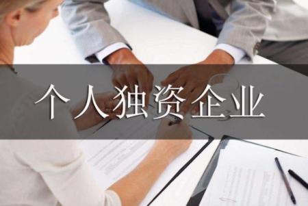 <a href='https://www.hengshuixinxin.cn/tag/66/' target='_blank'><u>个人独资企业</u></a>营业执照怎么办理