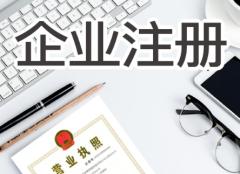 景县注册公司需要哪些流程