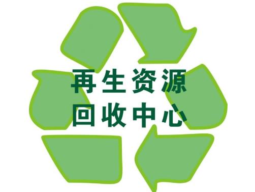 再生资源<a href='https://www.hengshuixinxin.cn/news/' target='_blank'><u>公司注册</u></a>条件