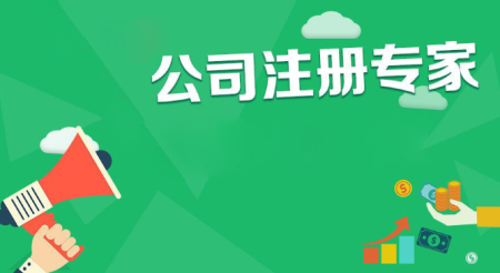 现在<a href='https://www.hengshuixinxin.cn/' target='_blank'><u>注册公司</u></a>需要提供哪些资料